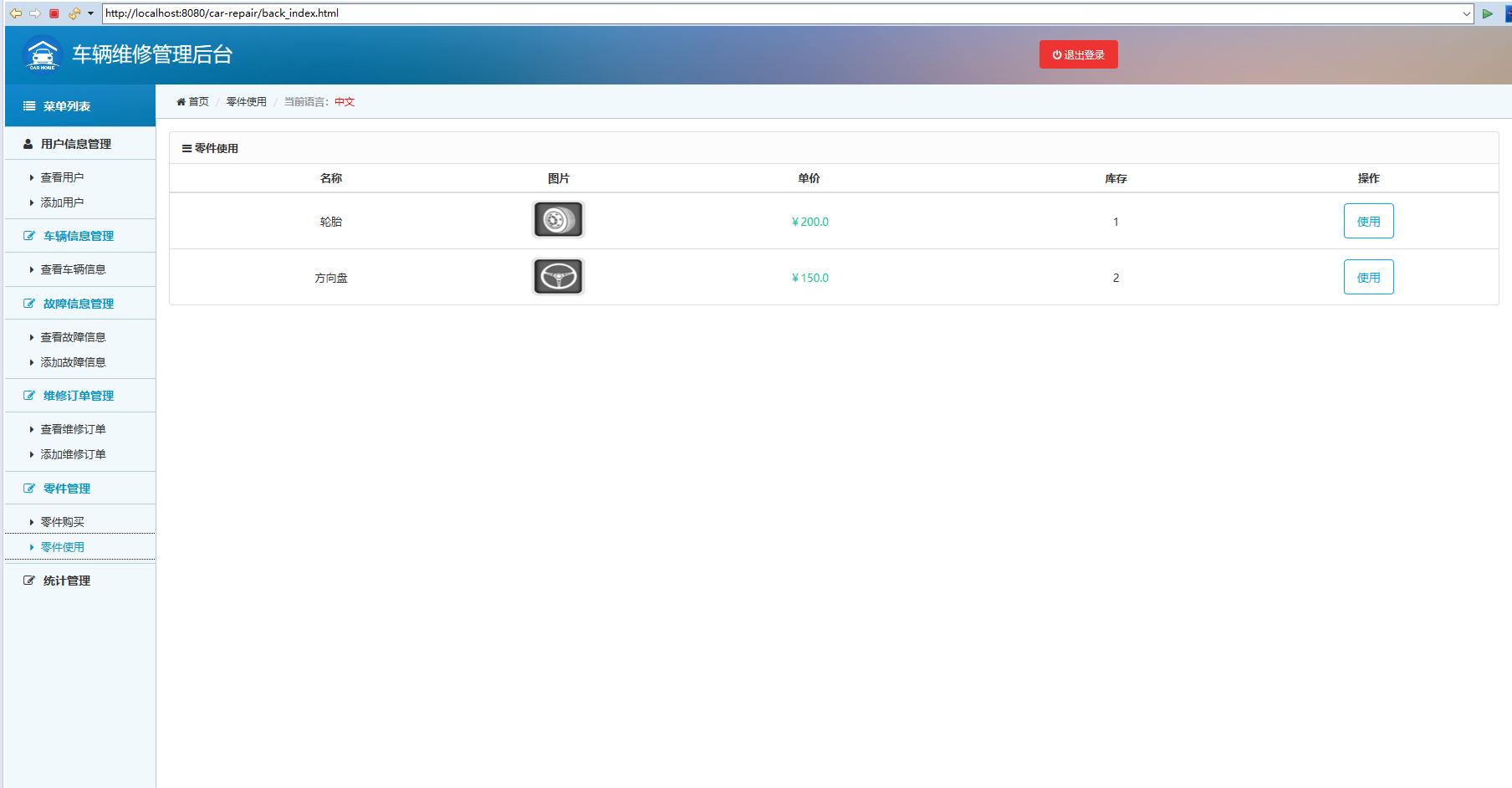 源码码头-SSM汽车维修中心管理系统-管理员角色-零件管理