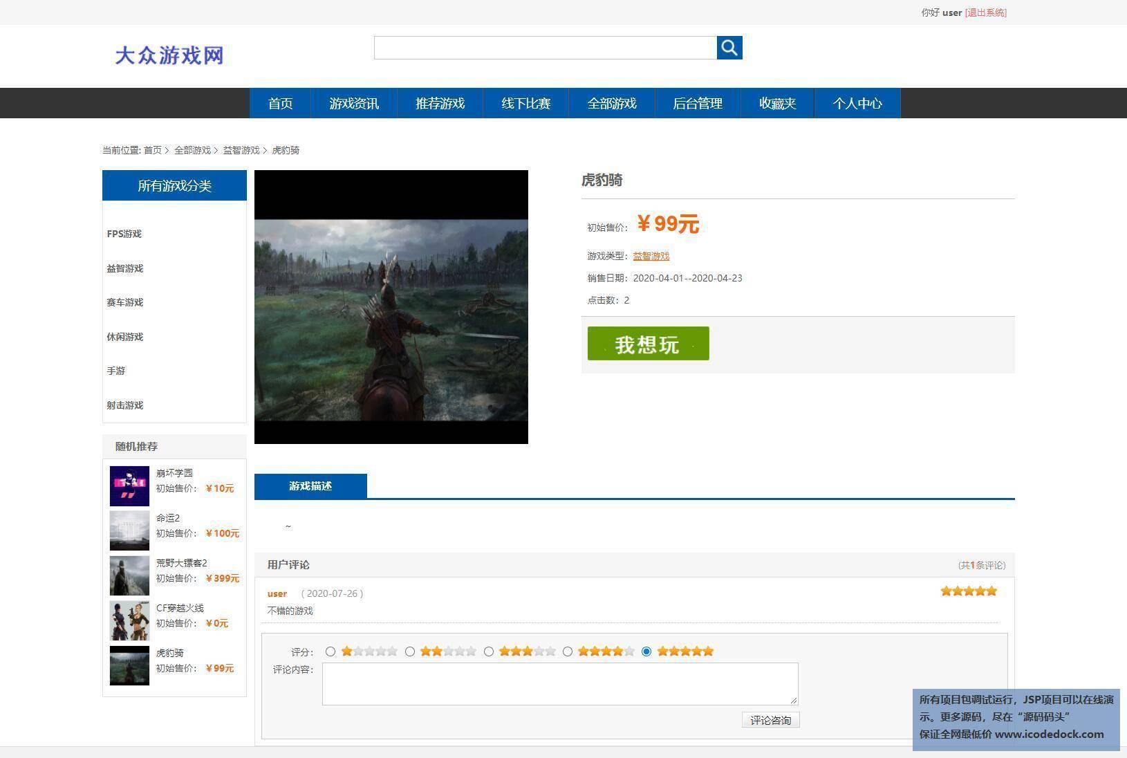 源码码头-SSM游戏点评网站-用户角色-点评游戏
