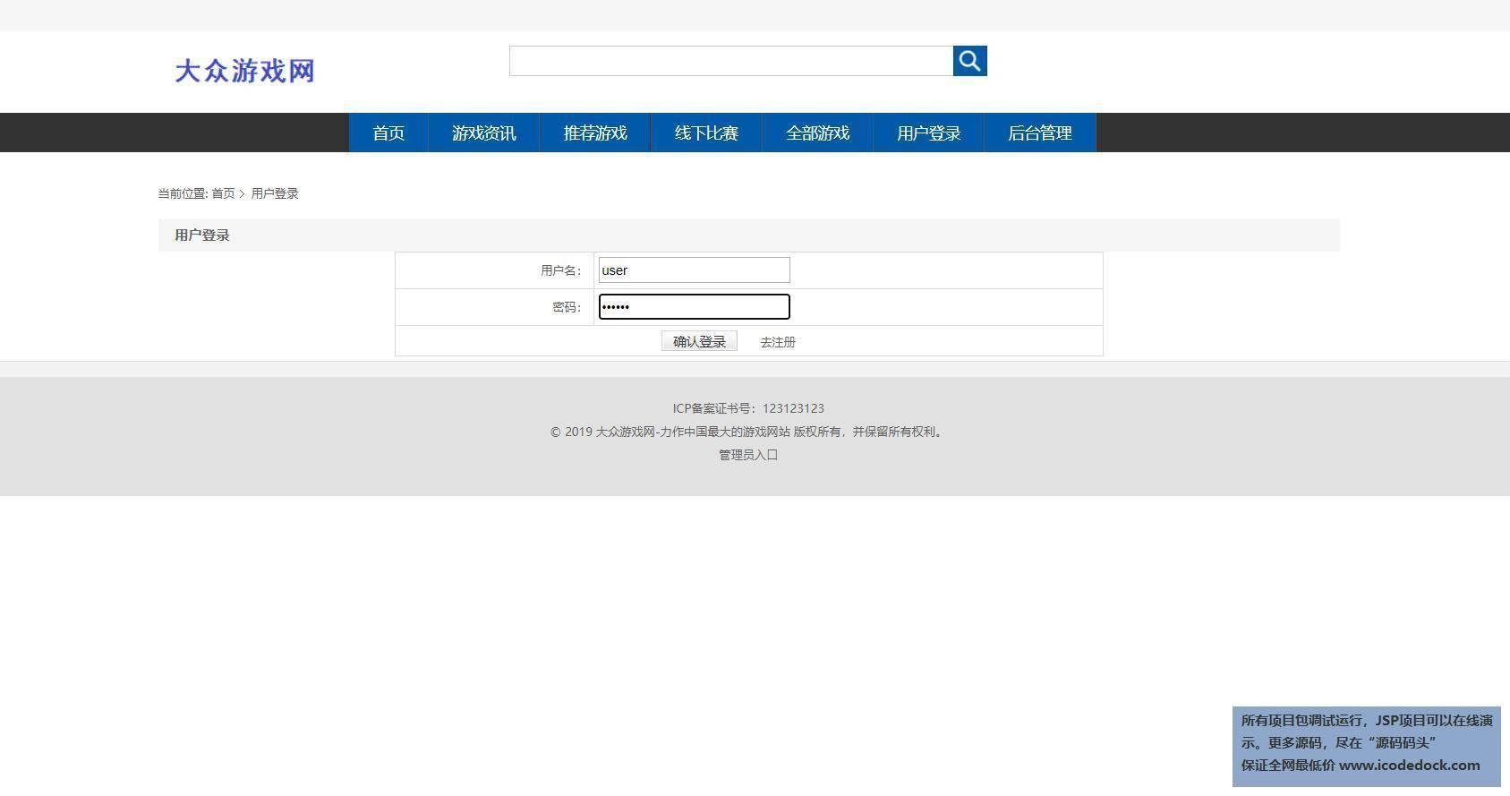 源码码头-SSM游戏点评网站-用户角色-用户登录