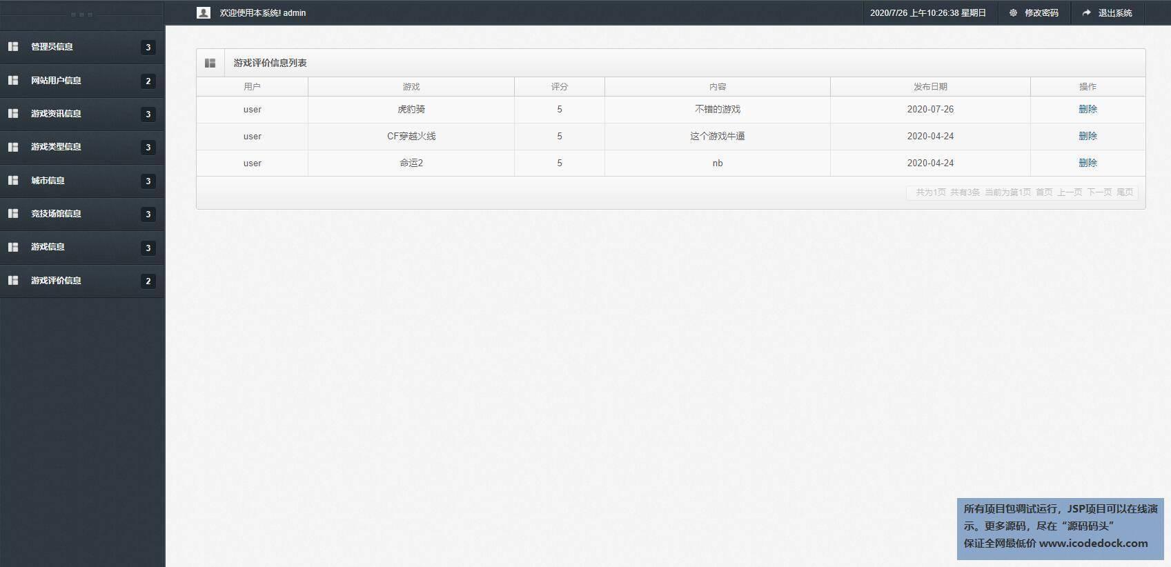 源码码头-SSM游戏点评网站-管理员角色-游戏评价信息管理