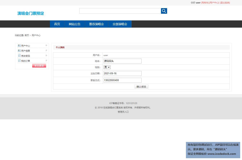 源码码头-SSM演唱会售票管理系统-用户角色-修改个人信息