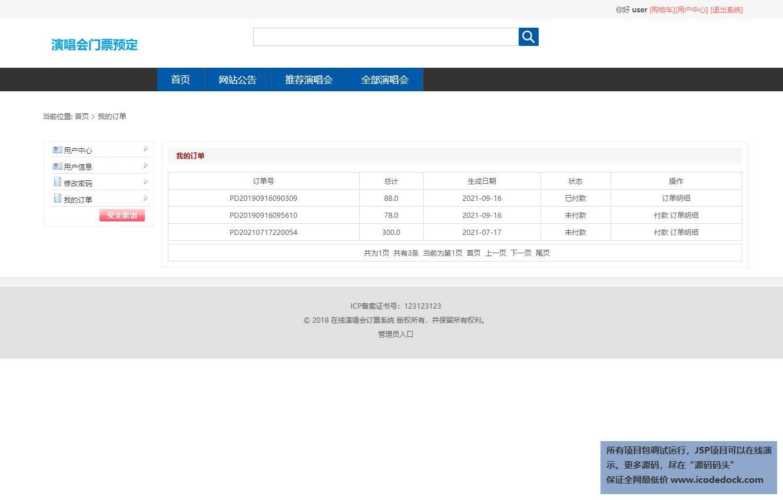 源码码头-SSM演唱会售票管理系统-用户角色-查看我的订单