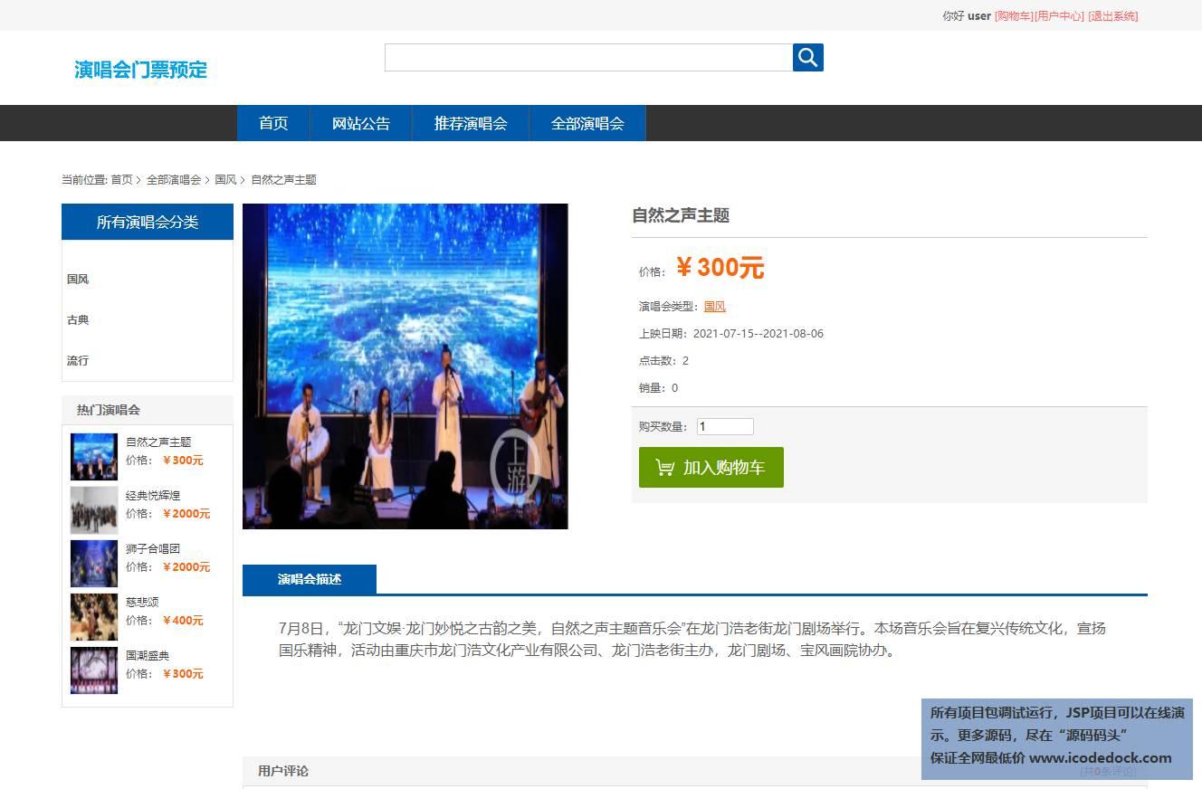 源码码头-SSM演唱会售票管理系统-用户角色-查看演唱会详情