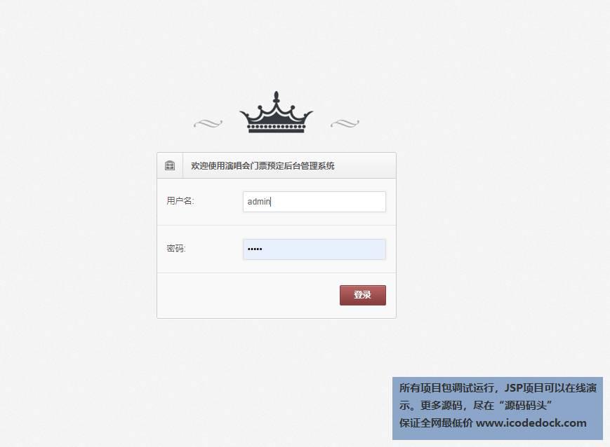 源码码头-SSM演唱会售票管理系统-管理员角色-管理员登录