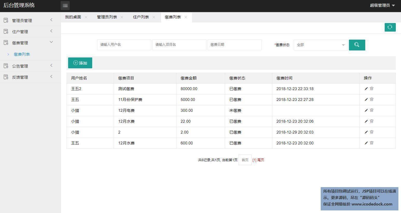 源码码头-SSM物业缴费管理系统-管理员角色-缴费列表