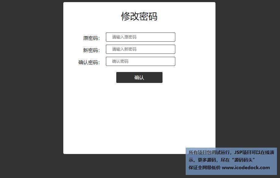 源码码头-SSM班级通讯录名片管理系统-超级管理员角色-密码修改