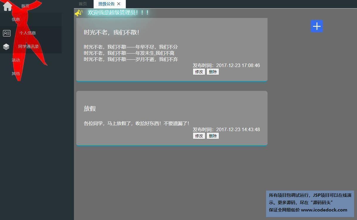 源码码头-SSM班级通讯录名片管理系统-超级管理员角色-班级公告管理