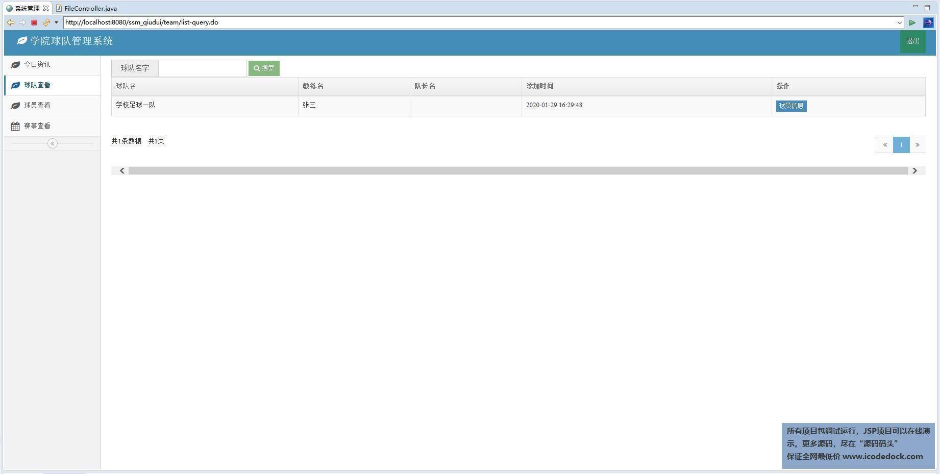 源码码头-SSM球队管理系统-用户管理-球队查看
