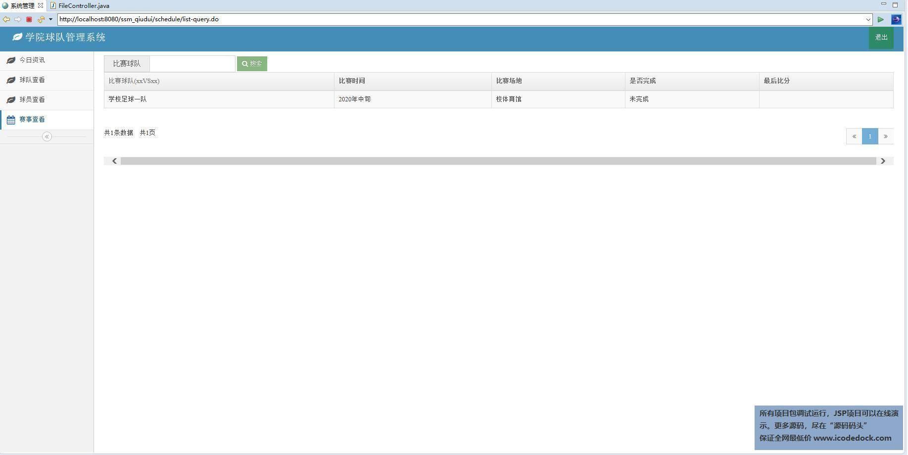 源码码头-SSM球队管理系统-用户管理-赛事查看