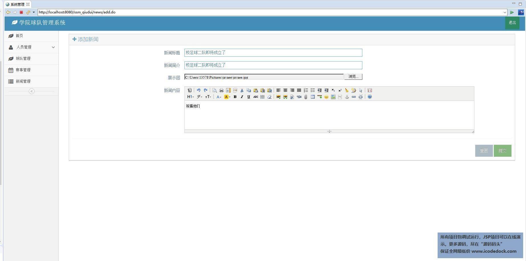 源码码头-SSM球队管理系统-管理员角色-新闻管理