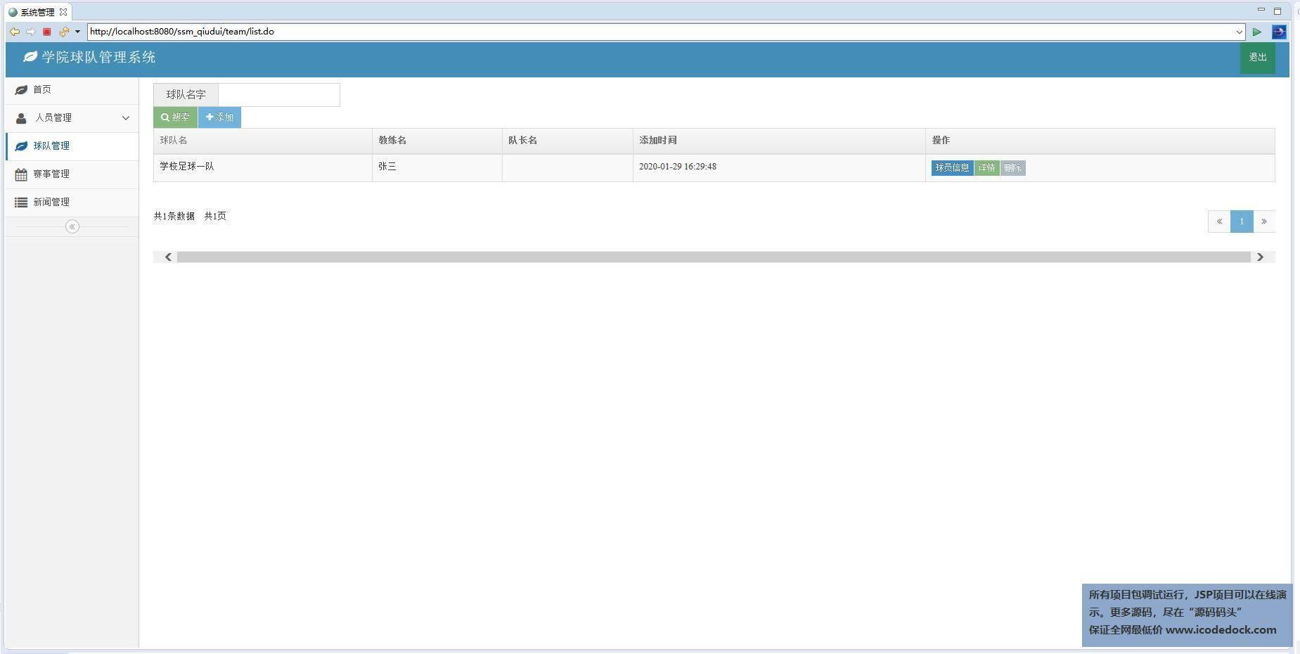 源码码头-SSM球队管理系统-管理员角色-球队管理