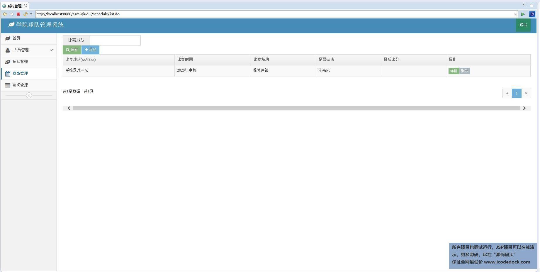 源码码头-SSM球队管理系统-管理员角色-赛事管理