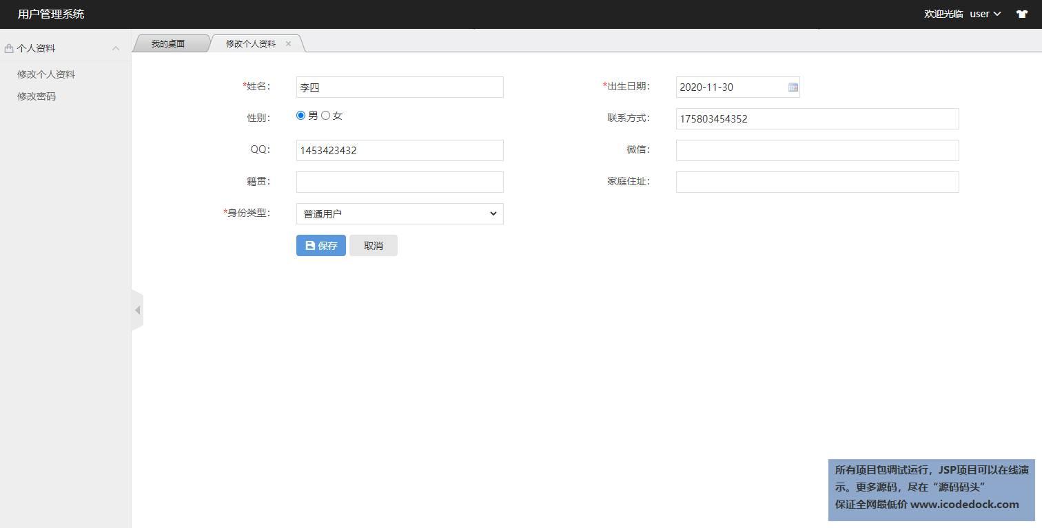 源码码头-SSM用户管理系统-用户角色-个人资料查看