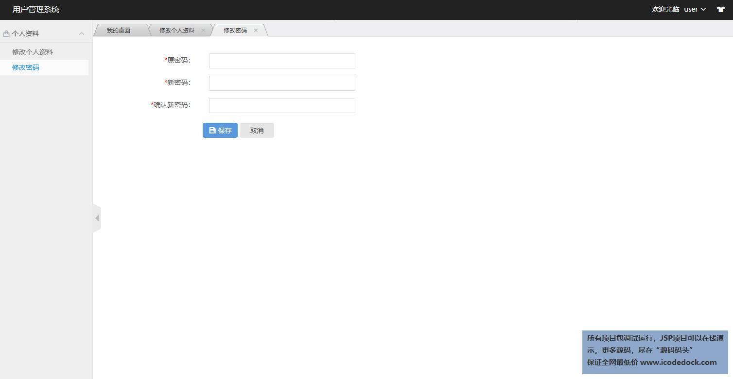 源码码头-SSM用户管理系统-用户角色-修改登录密码
