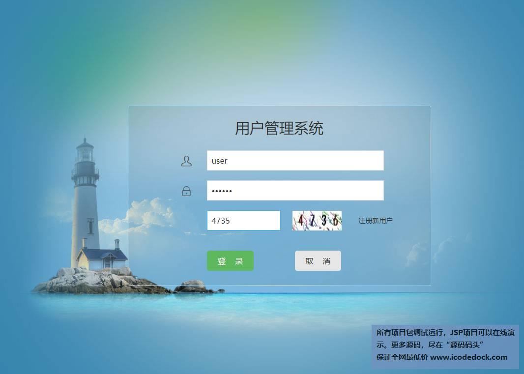 源码码头-SSM用户管理系统-用户角色-用户注册登录