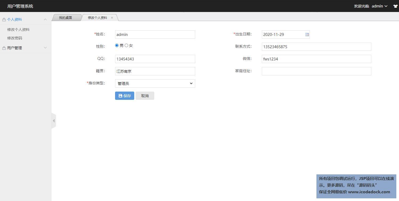 源码码头-SSM用户管理系统-管理员角色-修改个人资料