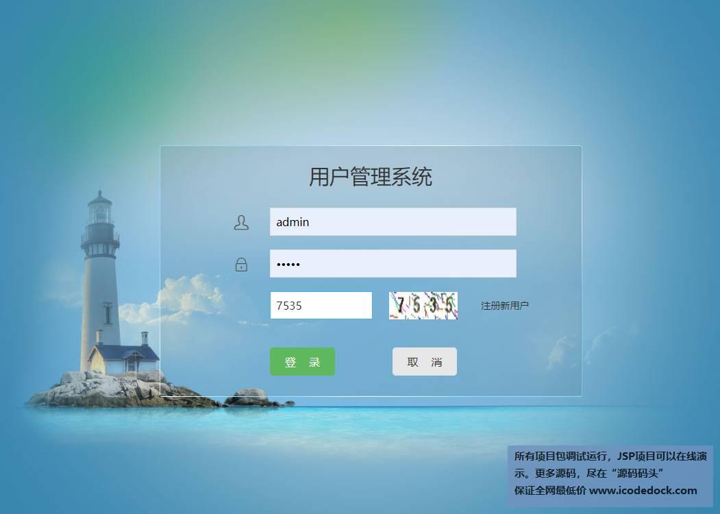 源码码头-SSM用户管理系统-管理员角色-管理员登录