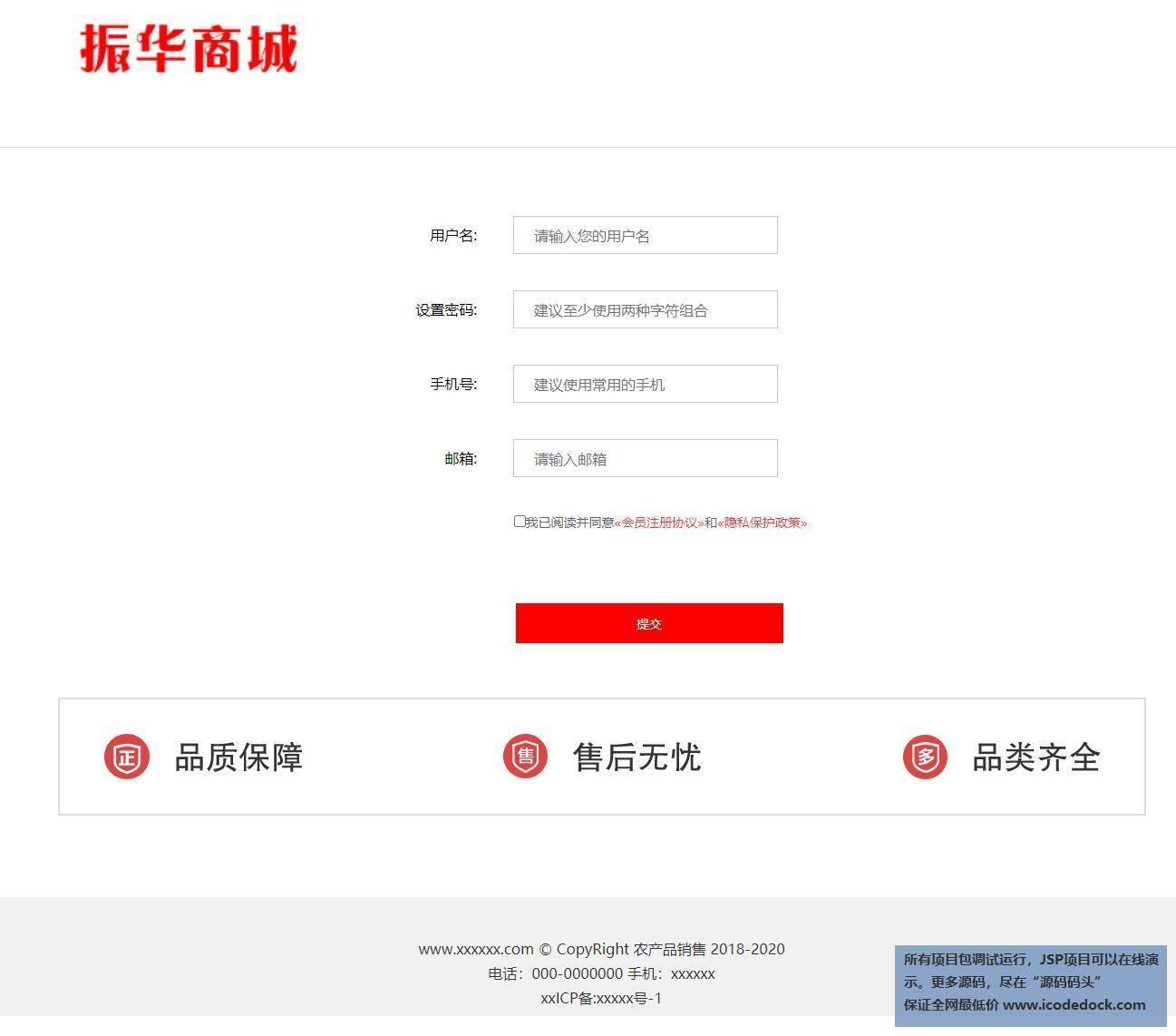 源码码头-SSM电器商城系统-用户角色-用户登录注册