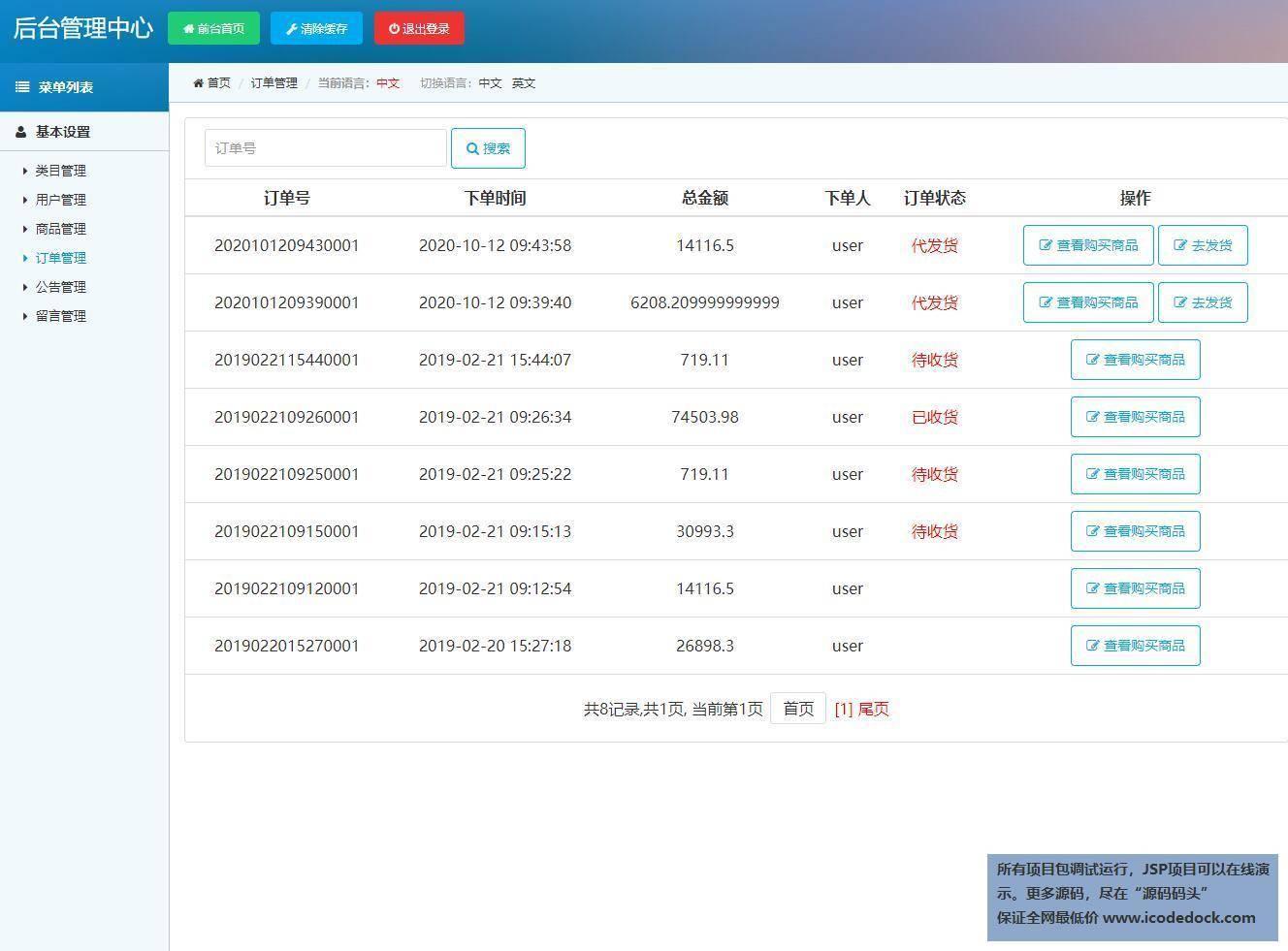源码码头-SSM电器商城系统-管理员角色-订单管理