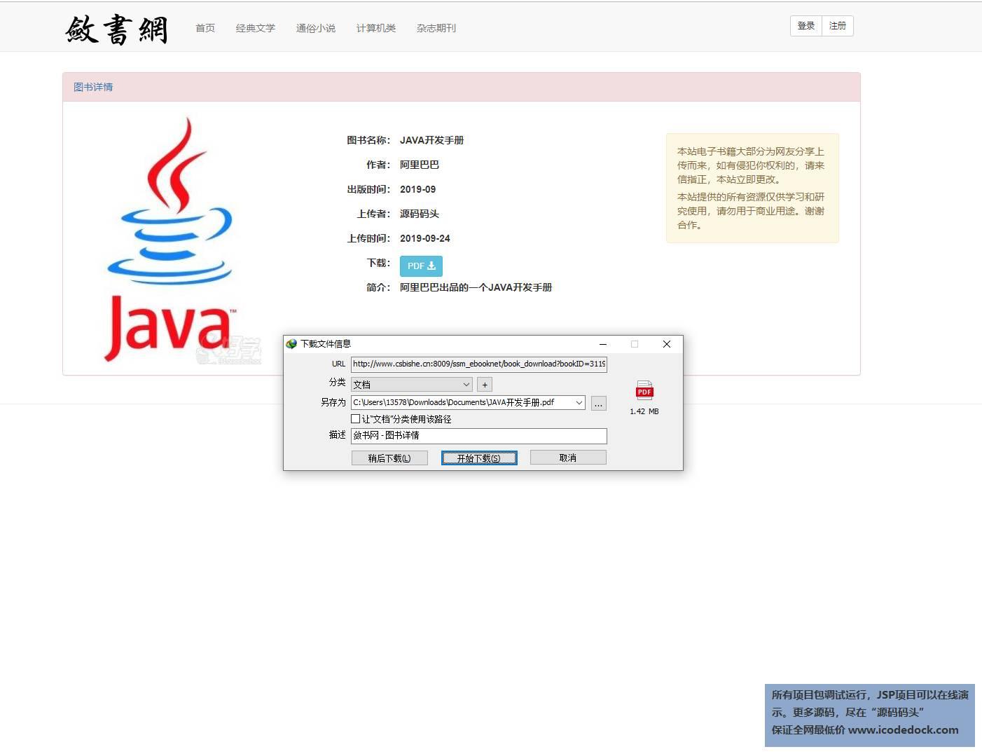 源码码头-SSM电子书网站管理系统-用户角色-下载电子书