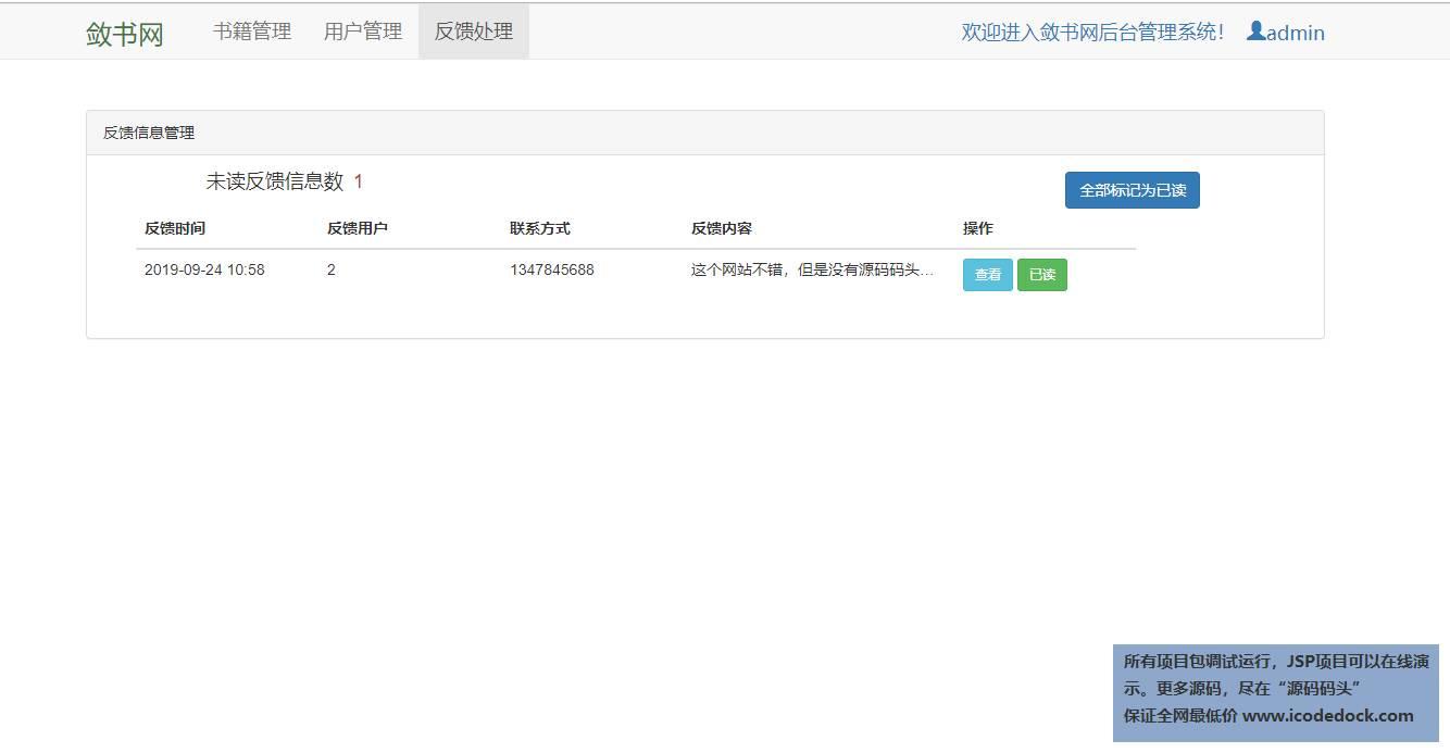源码码头-SSM电子书网站管理系统-用户角色-查看反馈