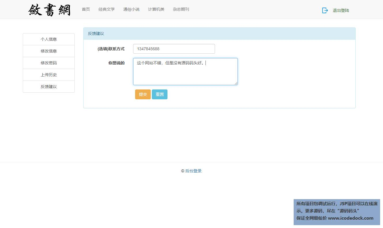 源码码头-SSM电子书网站管理系统-用户角色-添加反馈