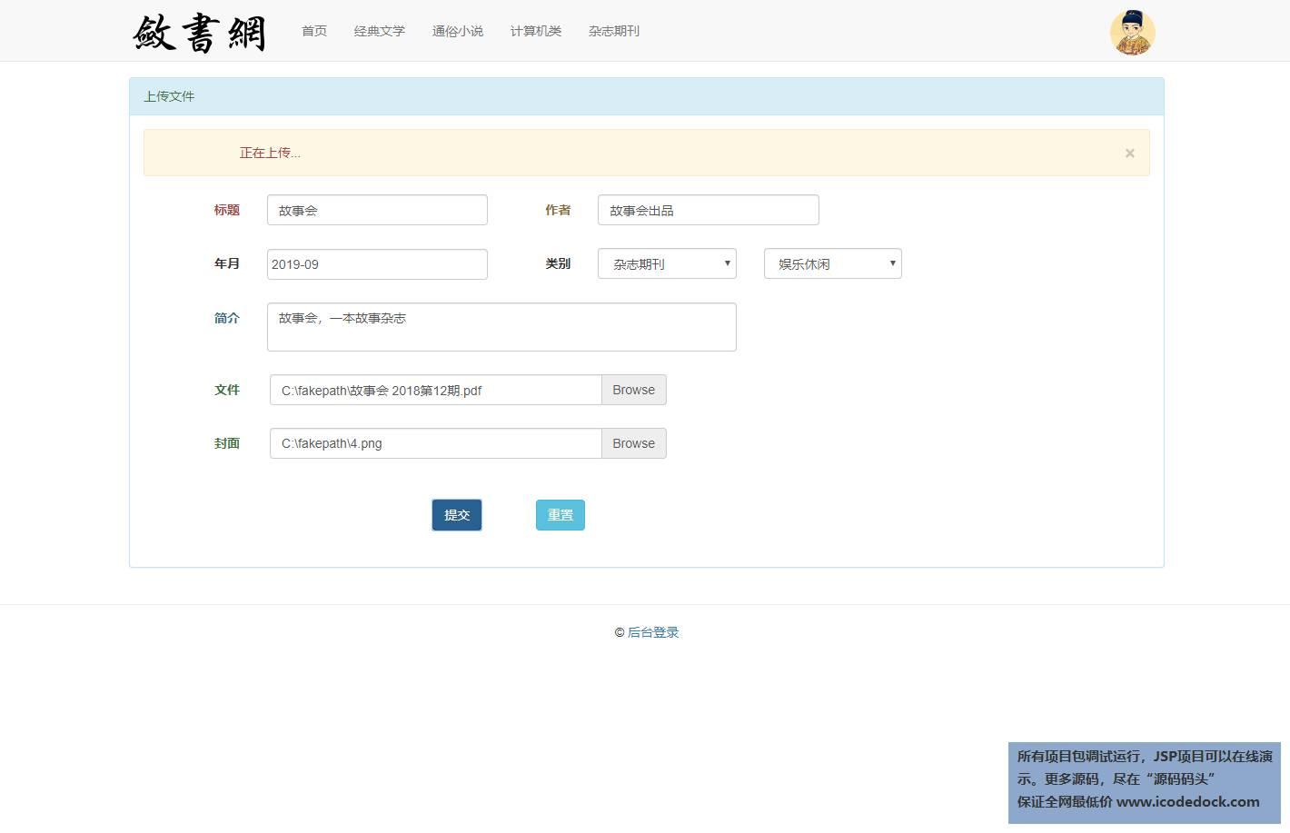 源码码头-SSM电子书网站管理系统-用户角色-用户上传图书