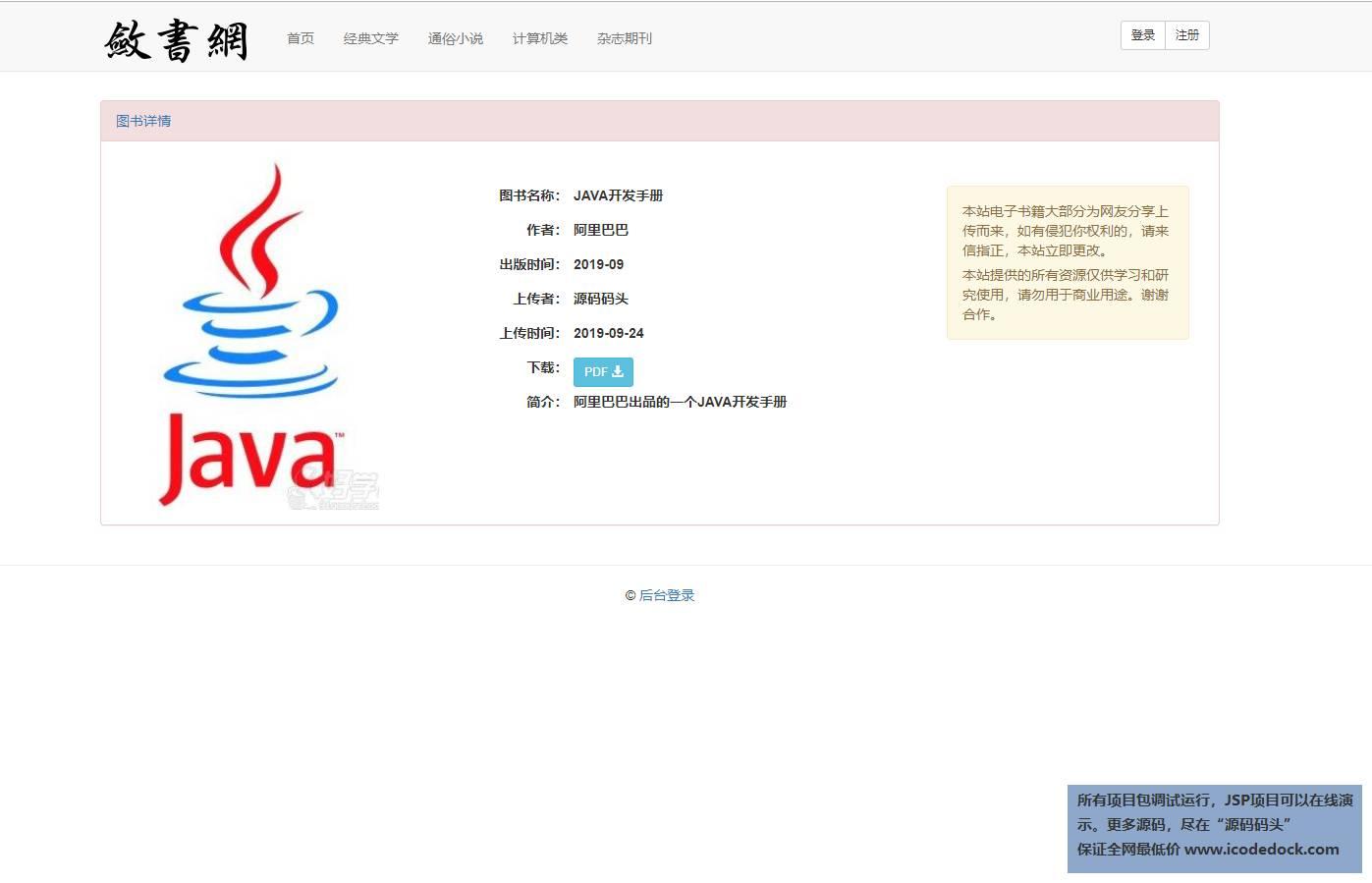 源码码头-SSM电子书网站管理系统-用户角色-电子书查看页面
