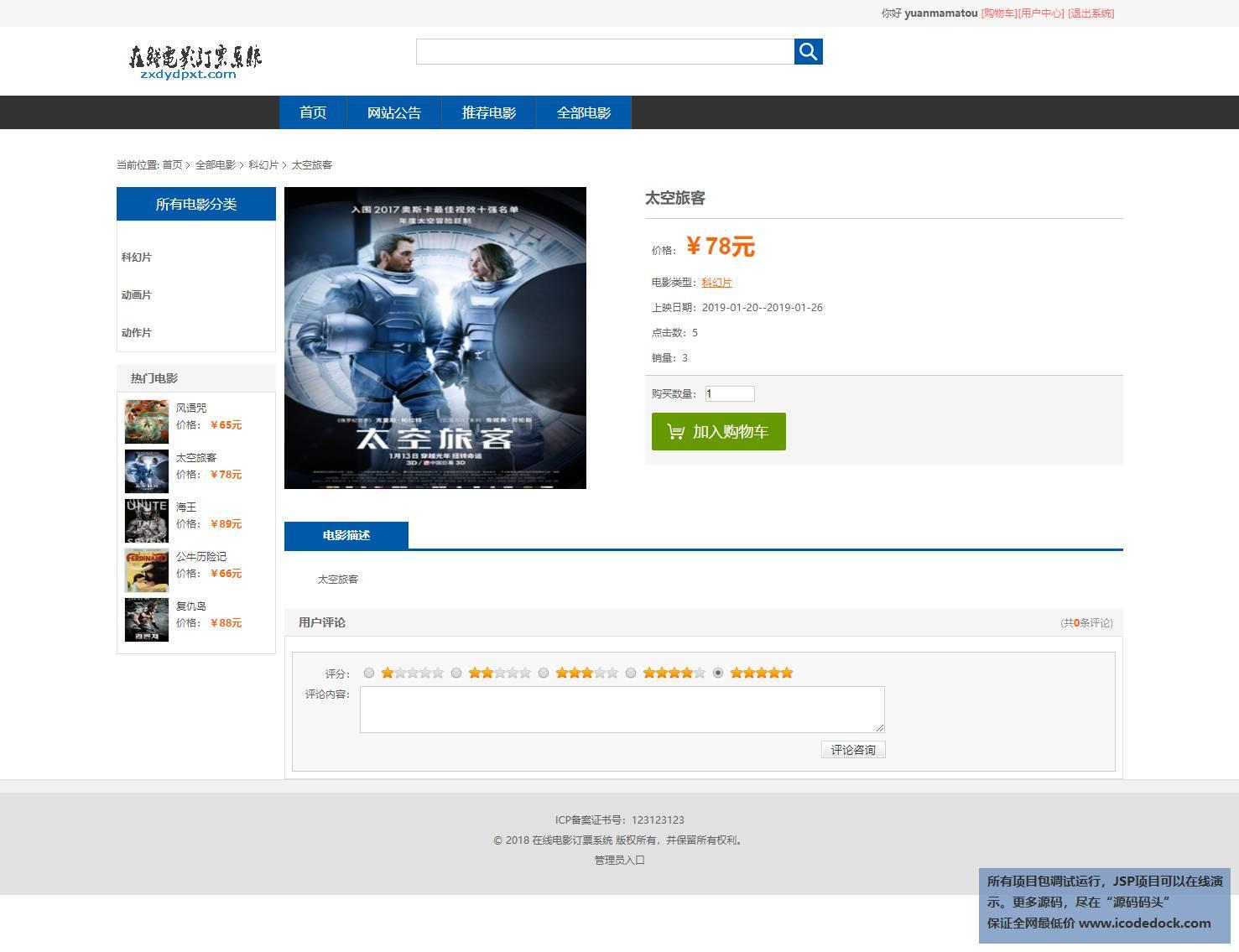 源码码头-SSM电影售票管理系统-用户角色-查看电影详情