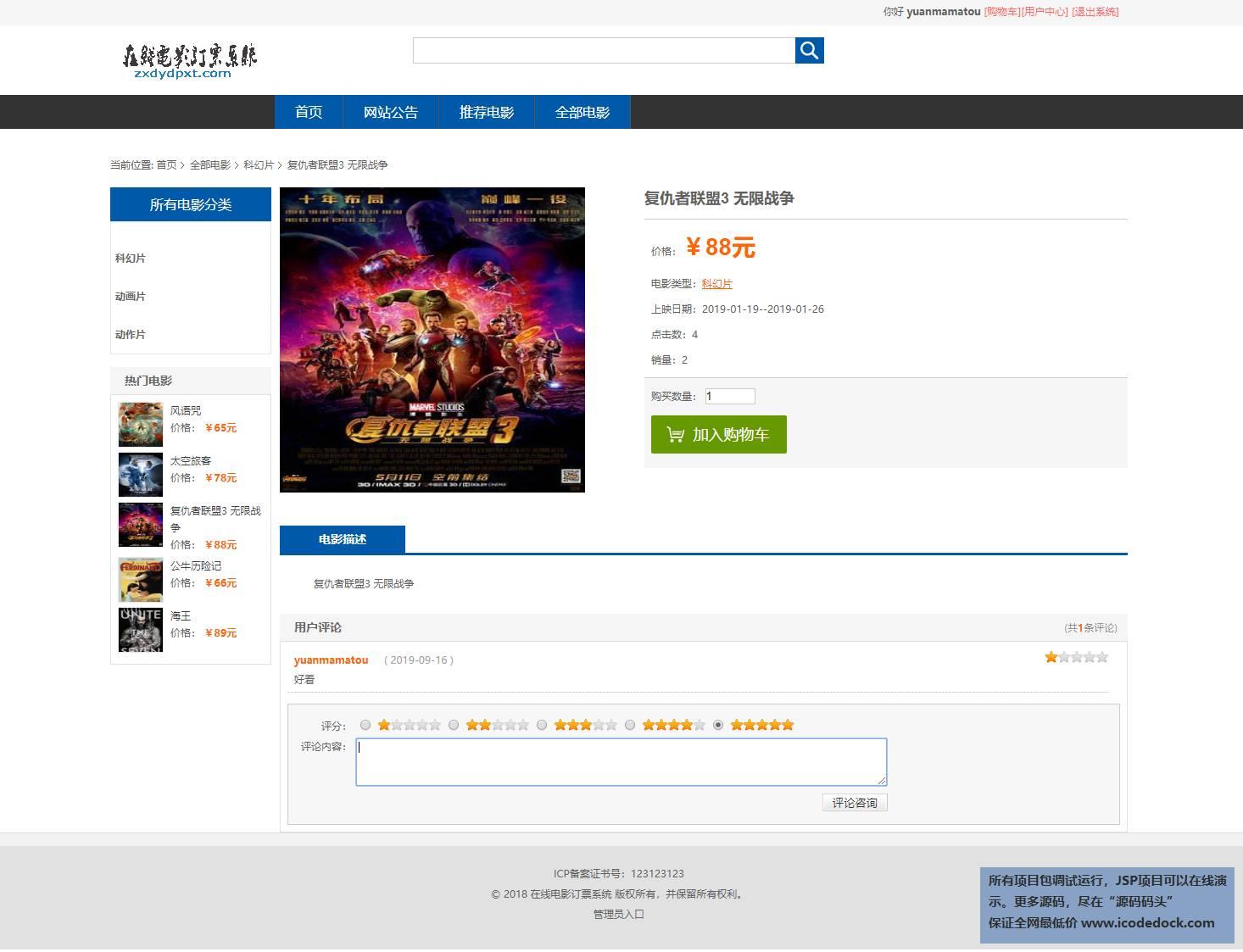 源码码头-SSM电影售票管理系统-用户角色-评价电影