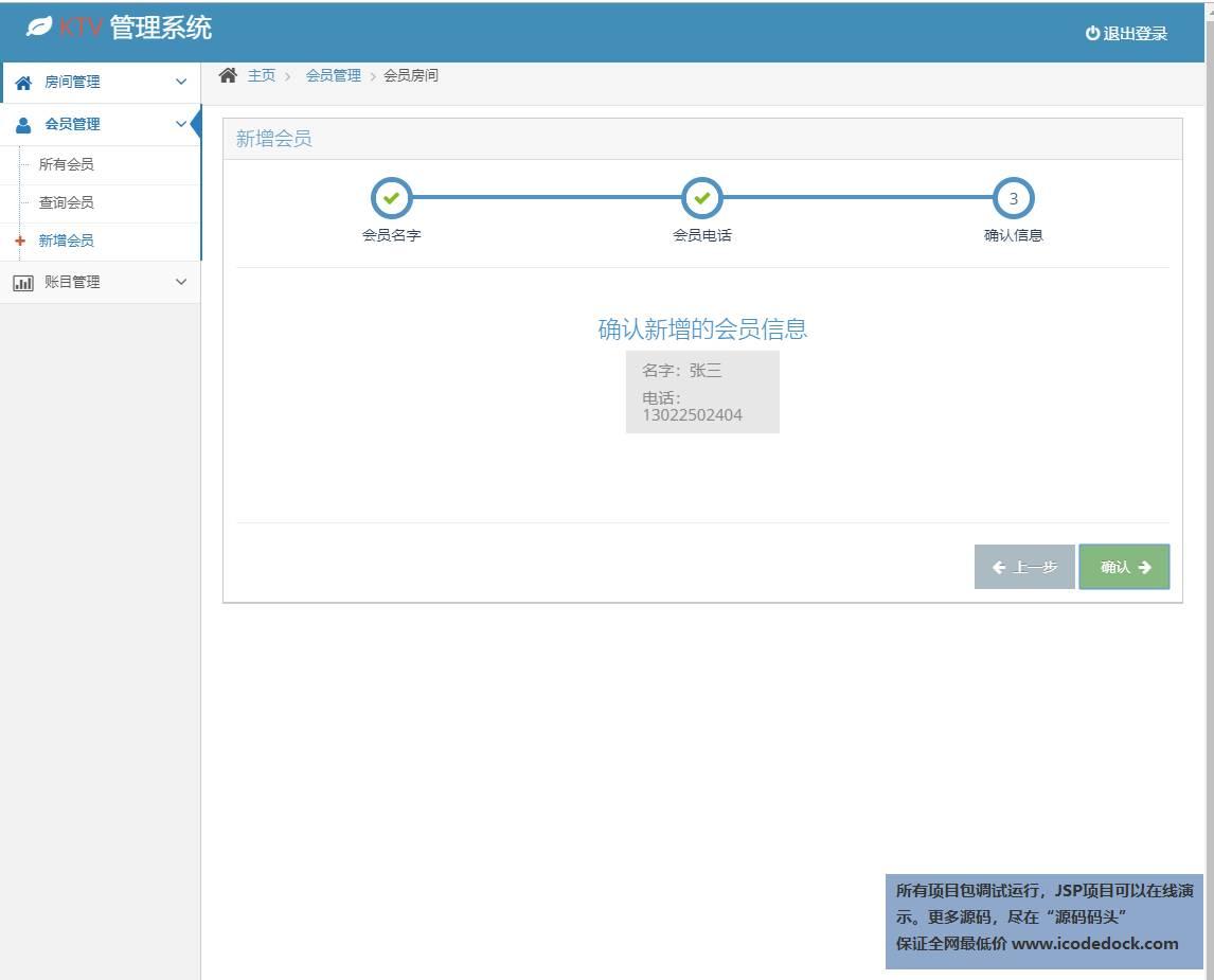 源码码头-SSM的KTV管理系统-管理员角色-会员管理