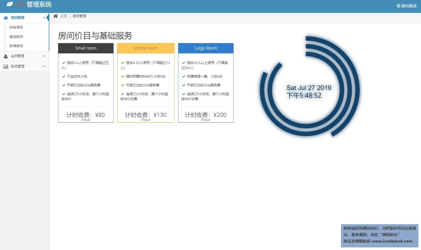 源码码头-SSM的KTV管理系统-管理员角色-房间信息