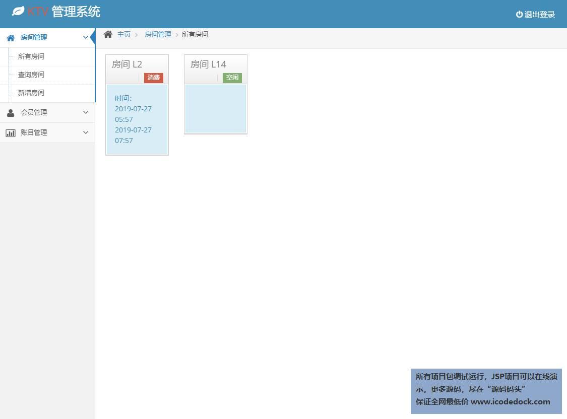 源码码头-SSM的KTV管理系统-管理员角色-查看房间消费使用情况