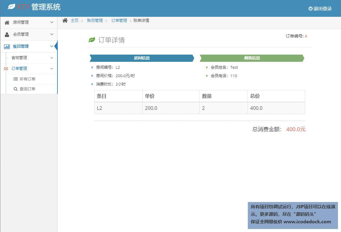 源码码头-SSM的KTV管理系统-管理员角色-查看订单