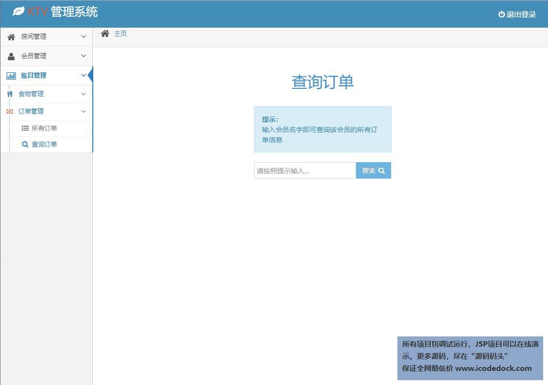 源码码头-SSM的KTV管理系统-管理员角色-查询订单
