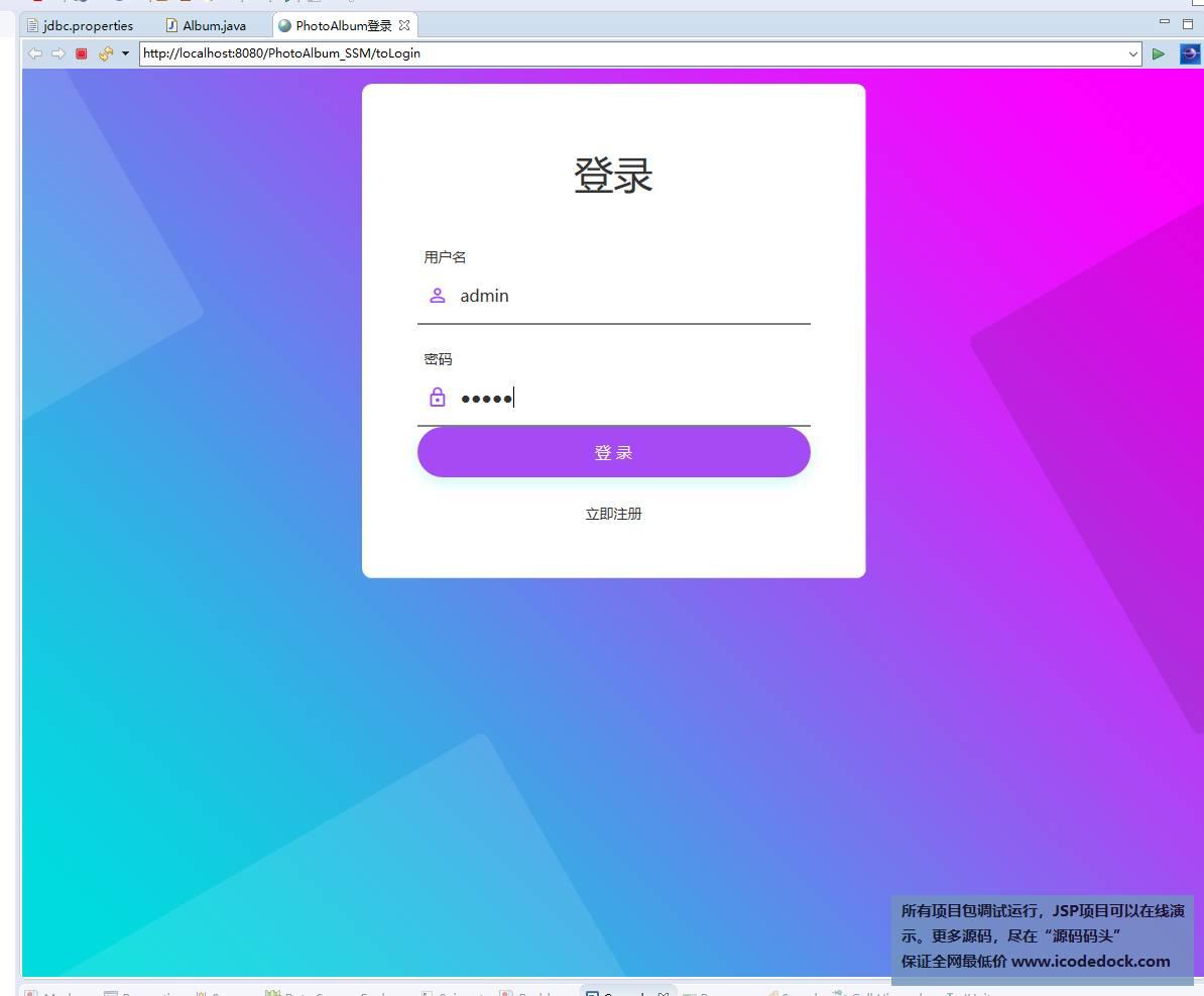 源码码头-SSM简单个人相册管理系统-用户-用户登录