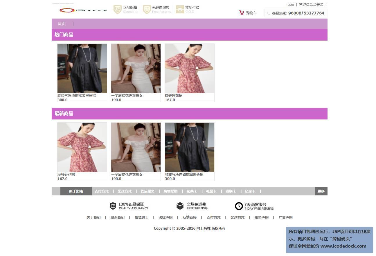 源码码头-SSM简单在线女装商城网站项目-用户角色-按分类查看