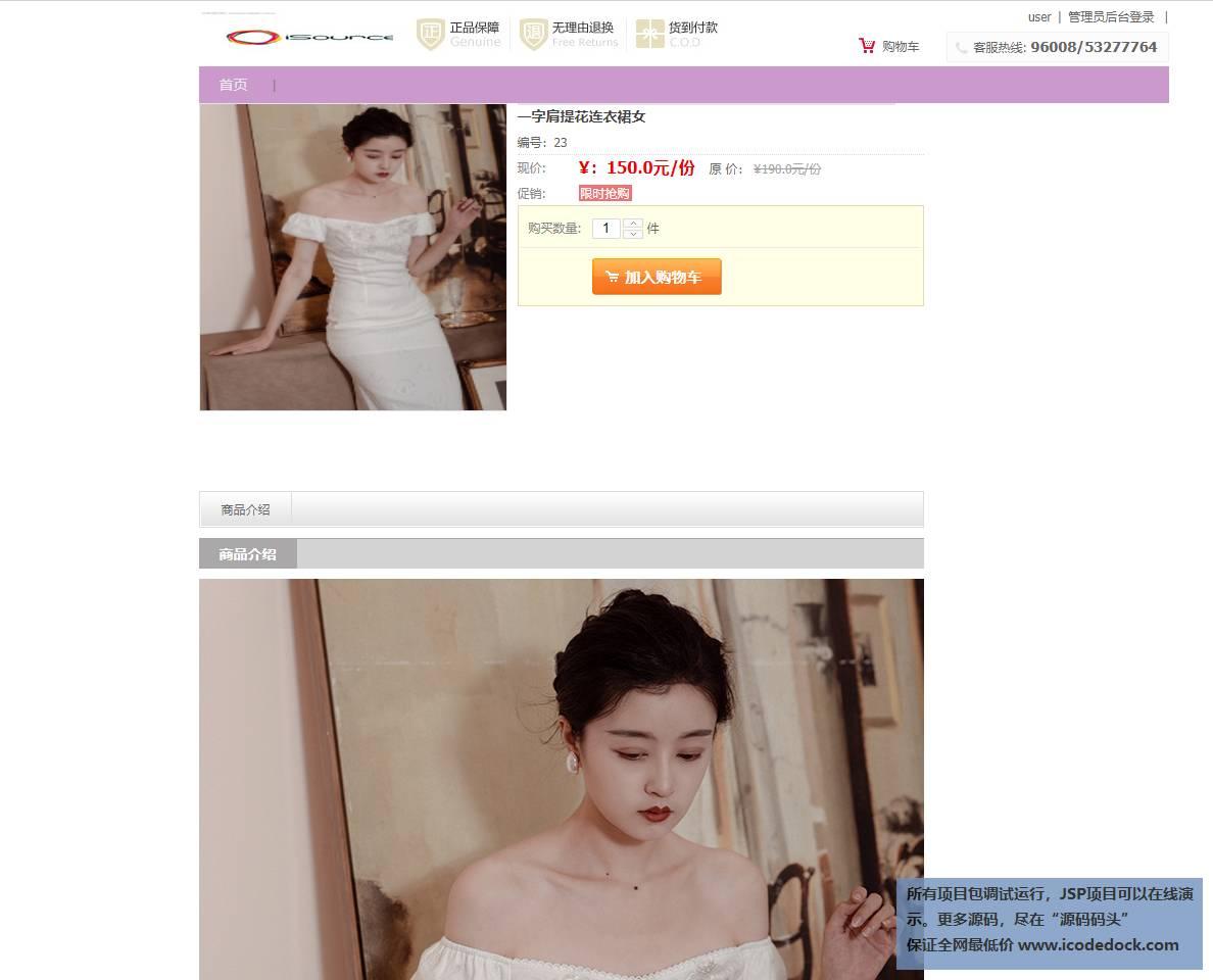 源码码头-SSM简单在线女装商城网站项目-用户角色-查看商品详情