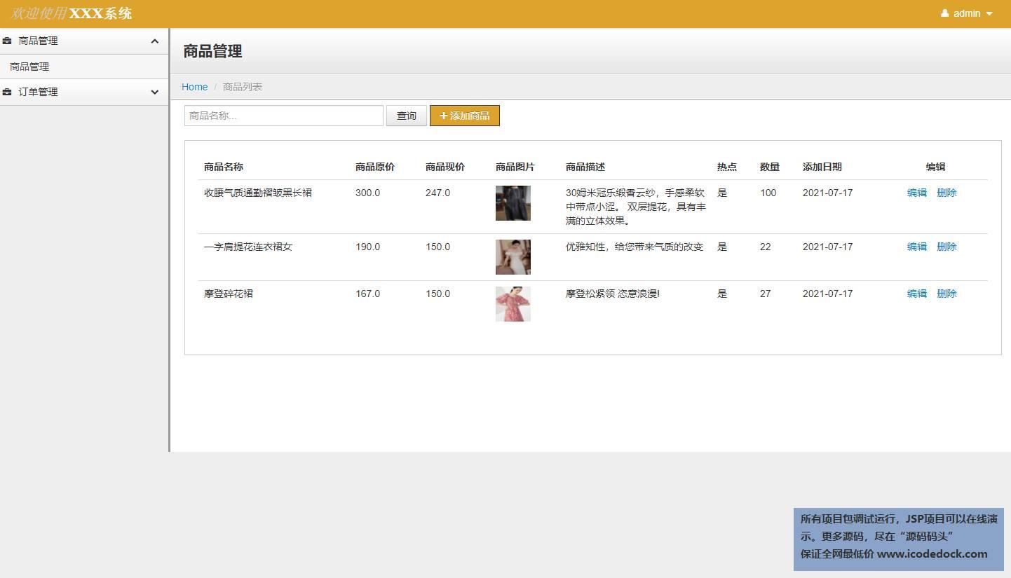 源码码头-SSM简单在线女装商城网站项目-管理员角色-商品管理