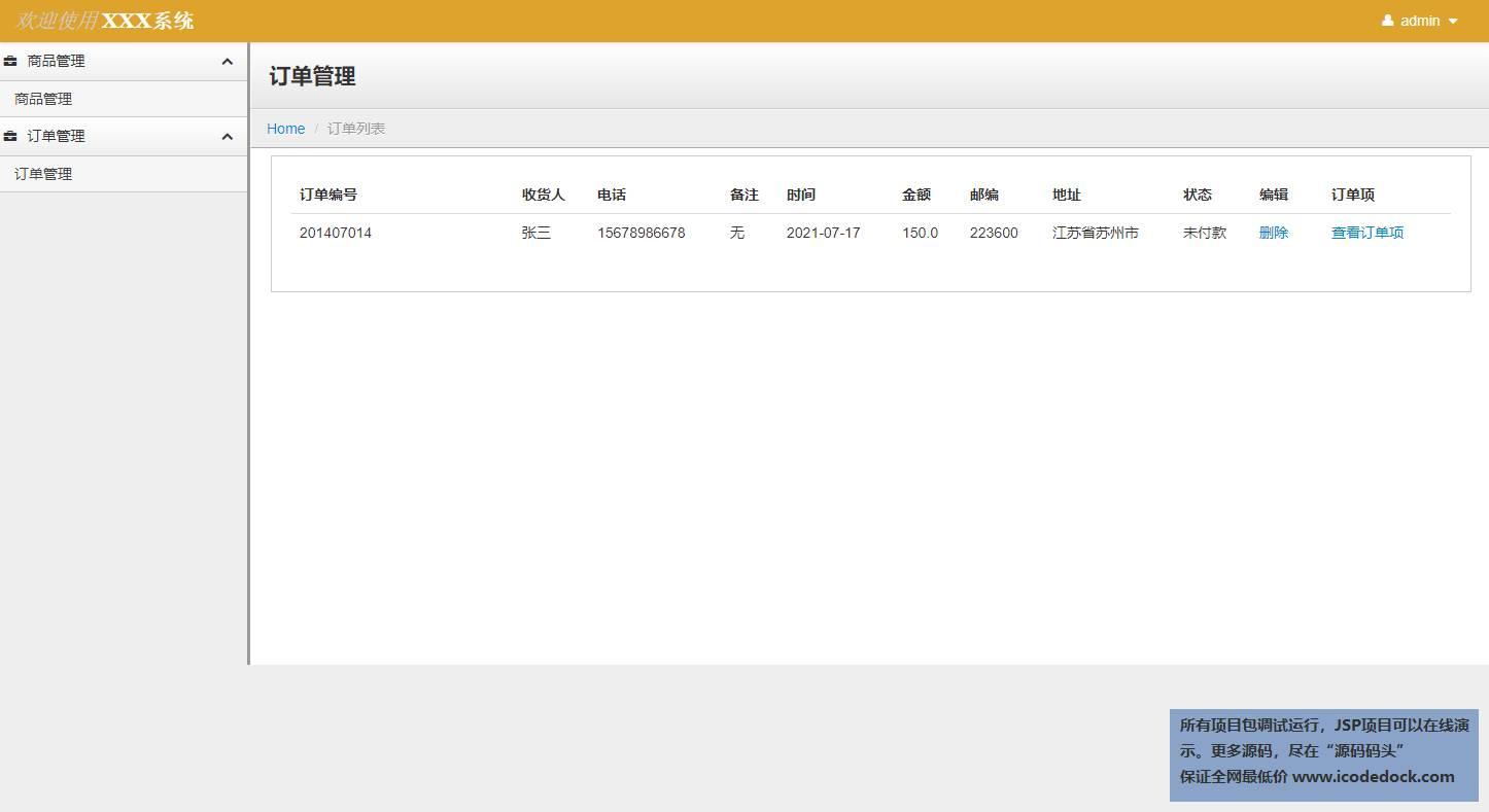 源码码头-SSM简单在线女装商城网站项目-管理员角色-订单管理