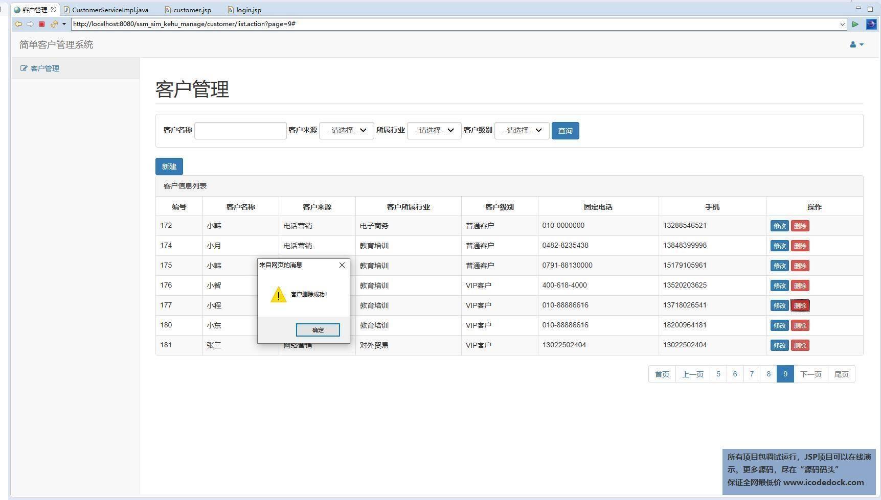 源码码头-SSM简单客户管理系统-管理员角色-删除客户