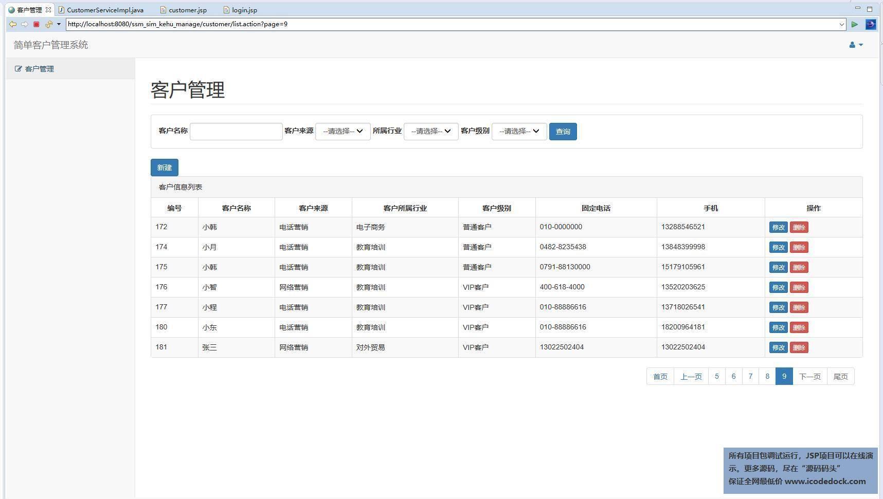 源码码头-SSM简单客户管理系统-管理员角色-查找客户
