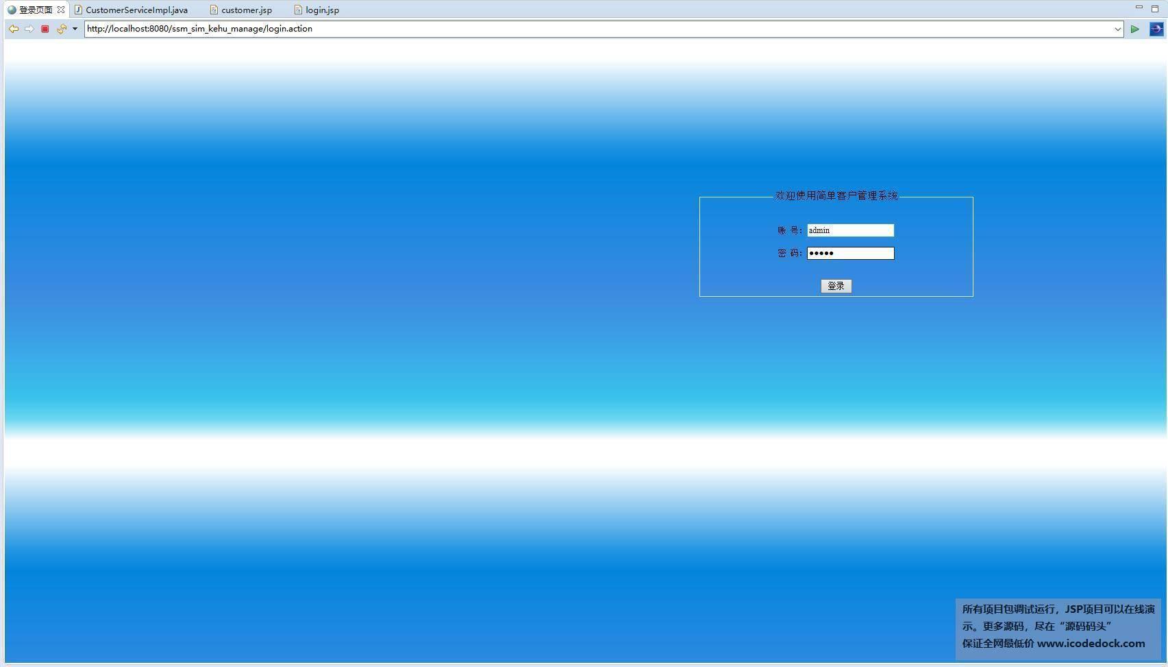 源码码头-SSM简单客户管理系统-管理员角色-管理员登录