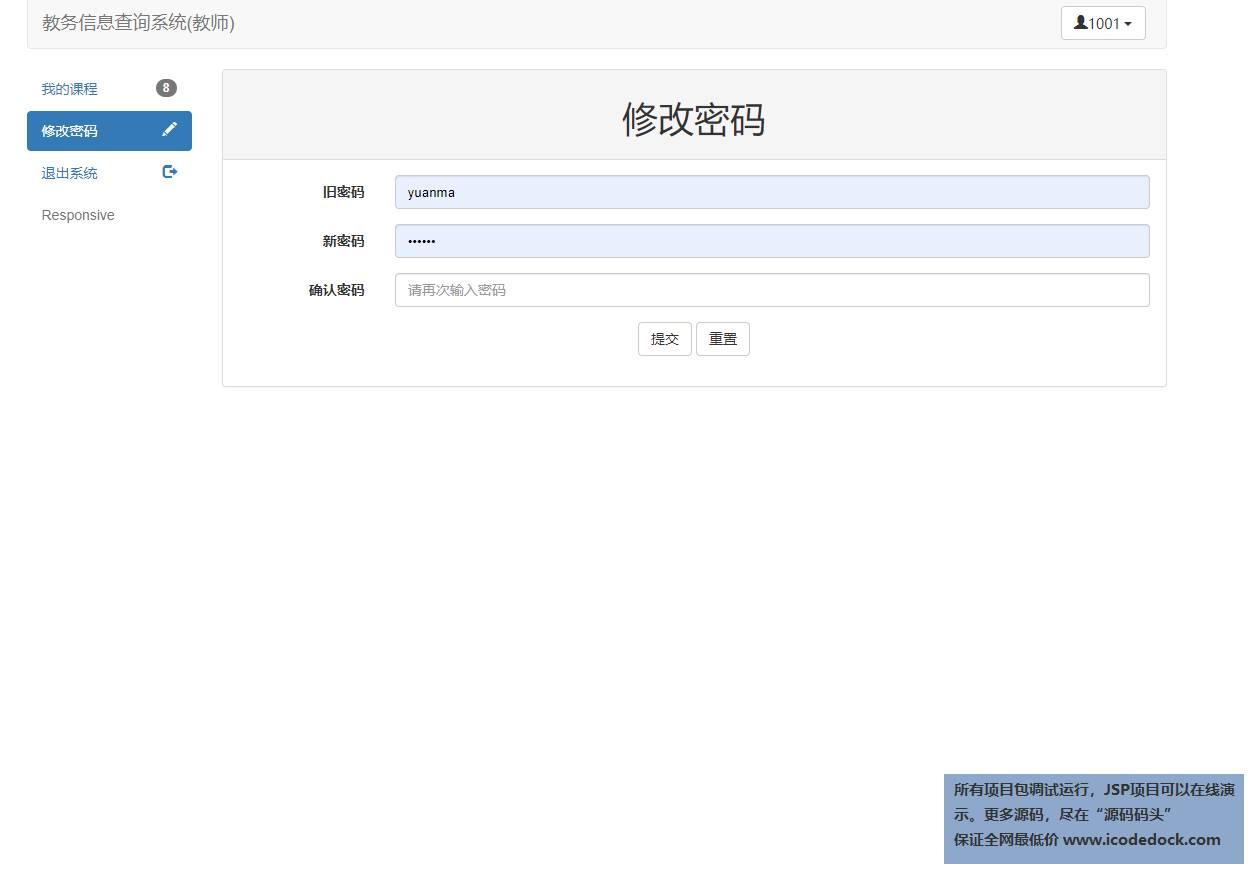 源码码头-SSM简单教务查询管理系统-教师角色-修改密码