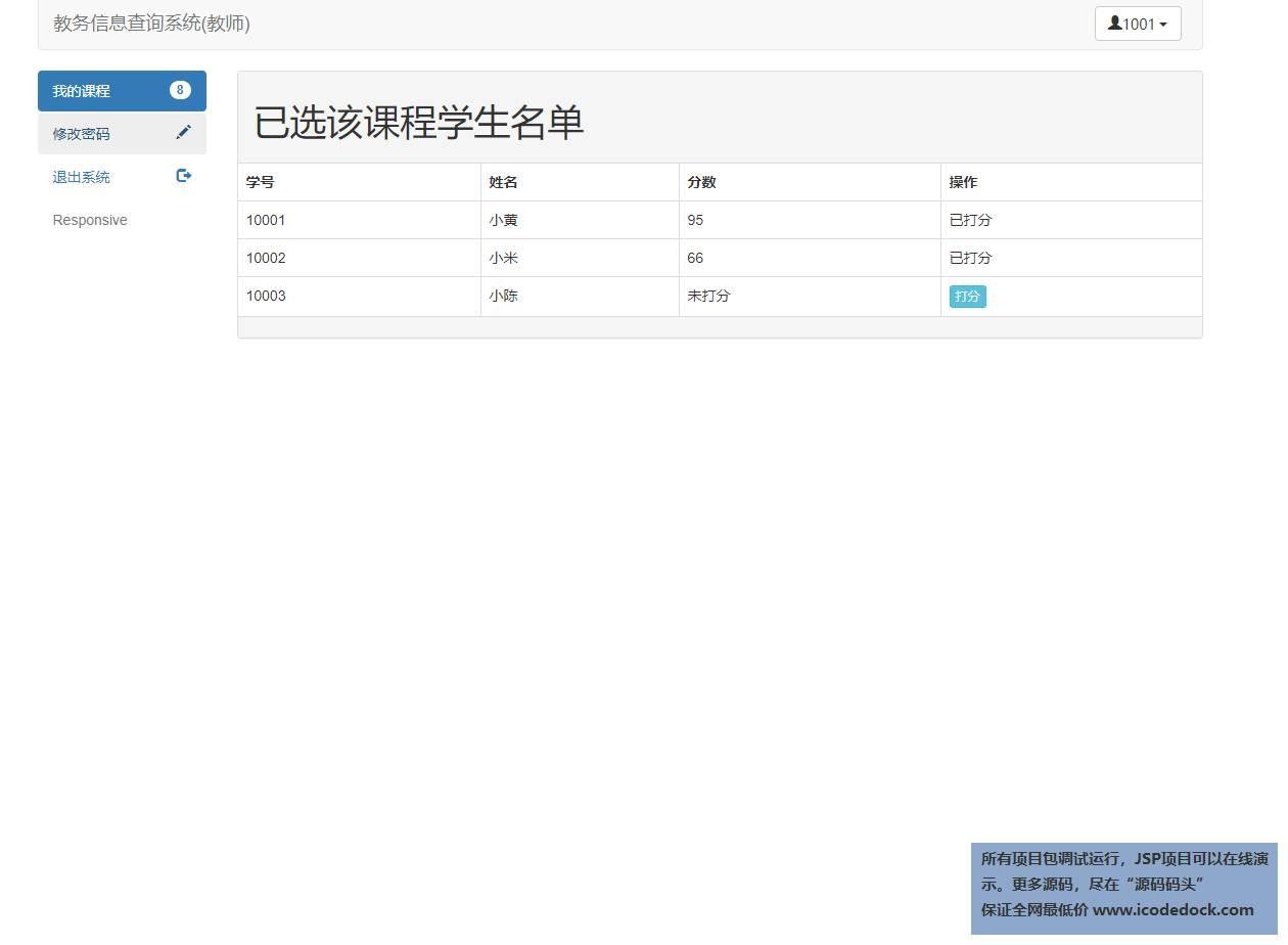 源码码头-SSM简单教务查询管理系统-教师角色-成绩管理