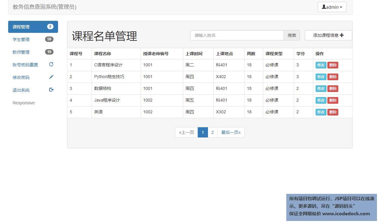 源码码头-SSM简单教务查询管理系统-管理员角色-课程管理