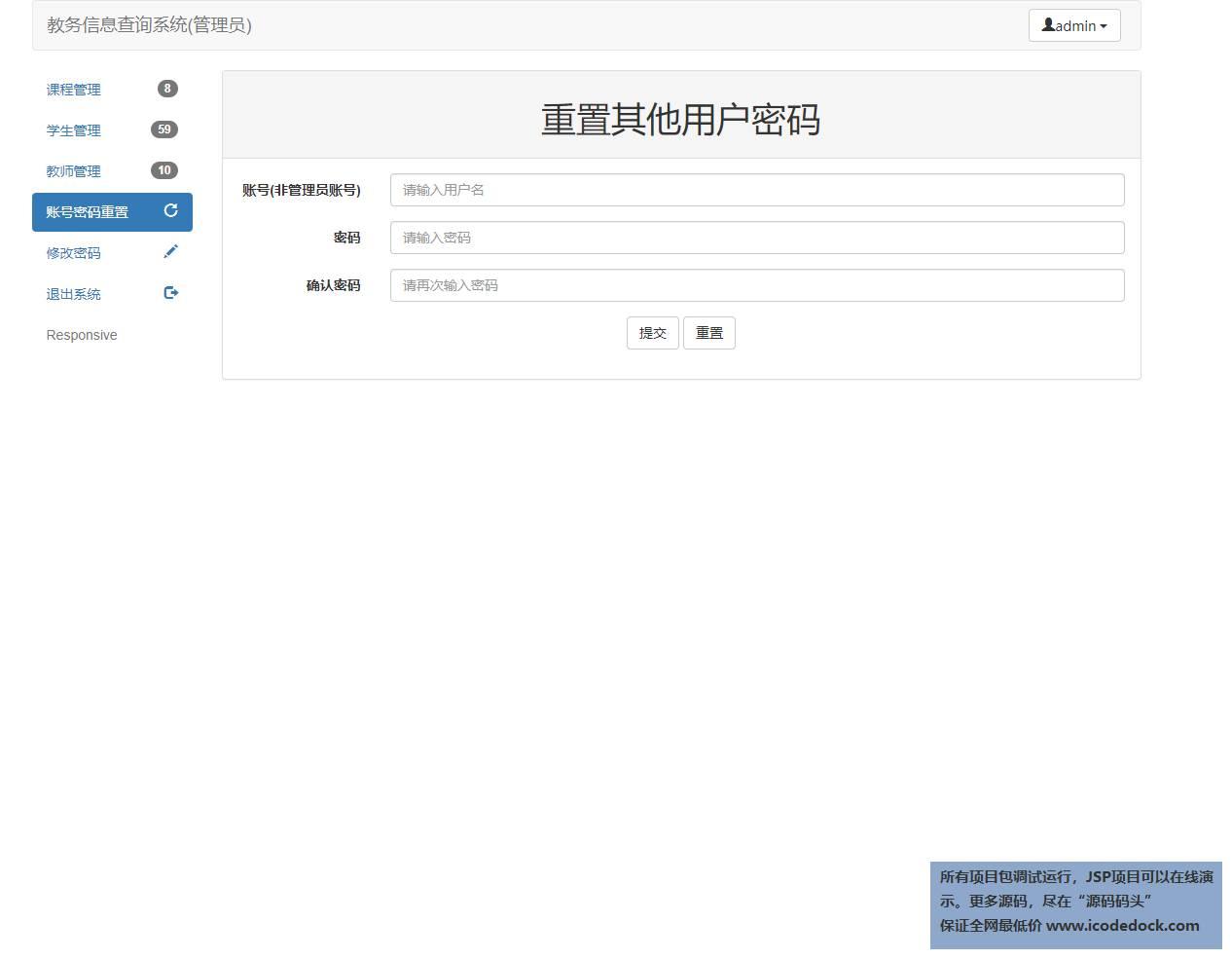 源码码头-SSM简单教务查询管理系统-管理员角色-重置密码
