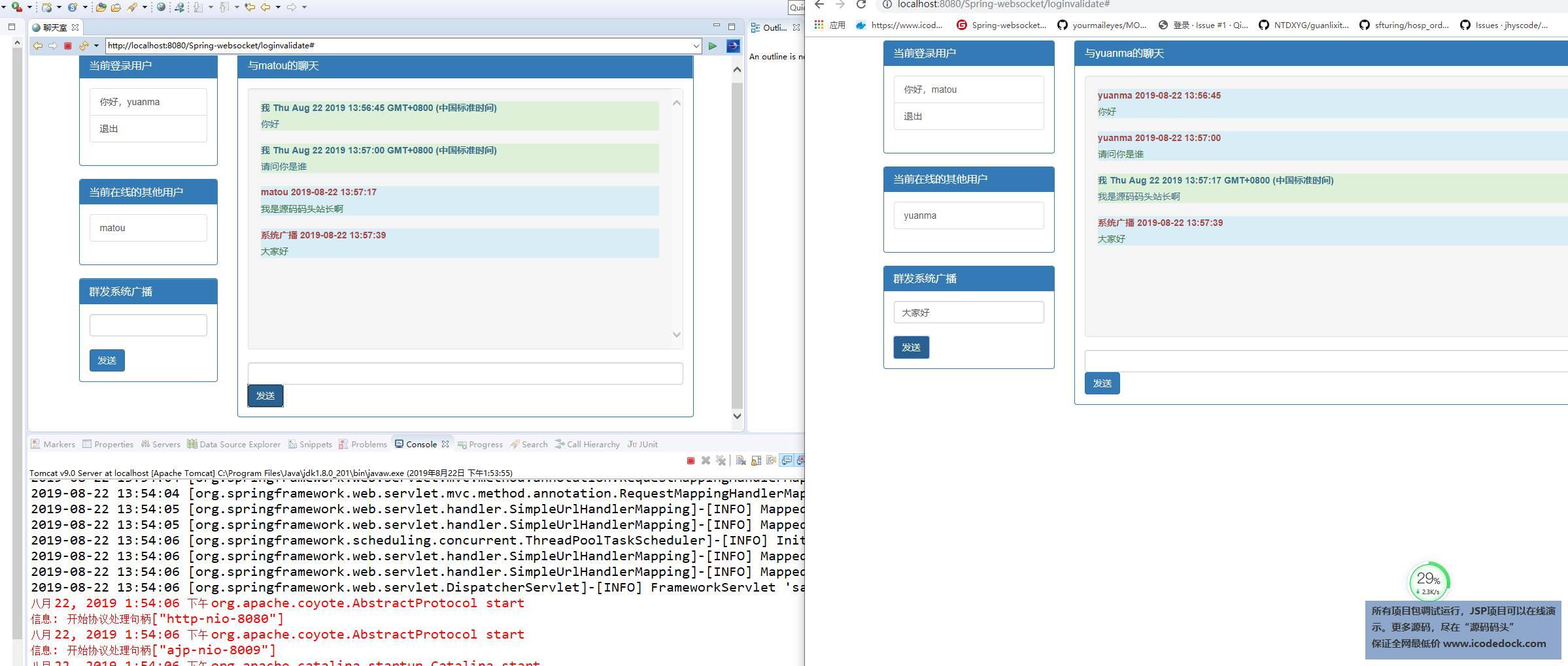 源码码头-SSM简单网页聊天管理系统-用户角色-发送广播