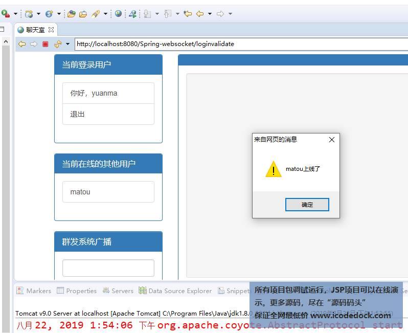 源码码头-SSM简单网页聊天管理系统-用户角色-弹出其他用户上线提醒