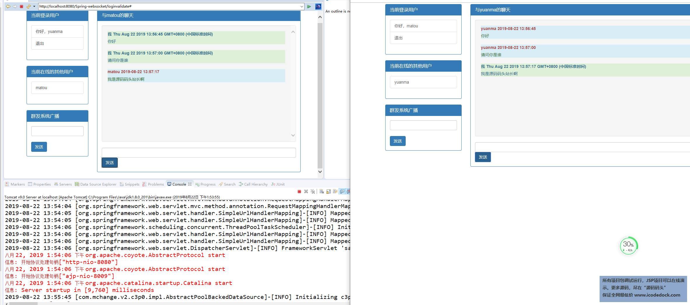 源码码头-SSM简单网页聊天管理系统-用户角色-用户互相聊天